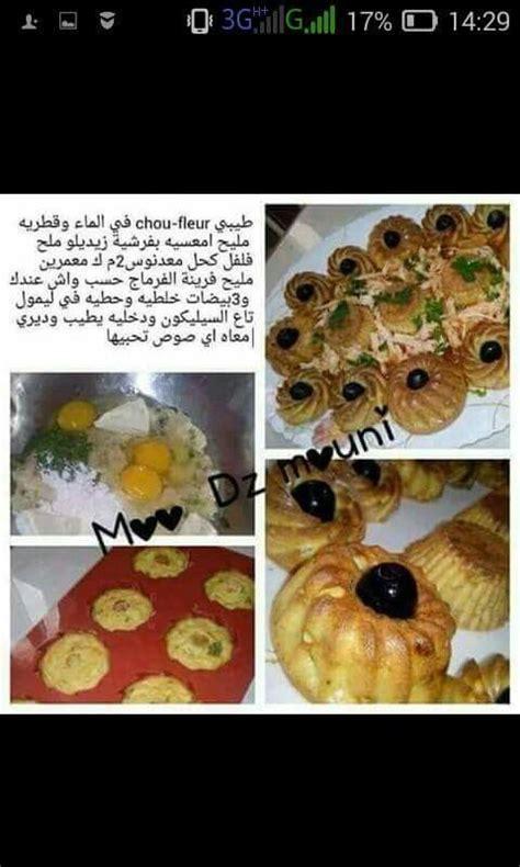 Oum walid / أم وليد. chou fleur | Recettes de cuisine, Recette de cuisine ...