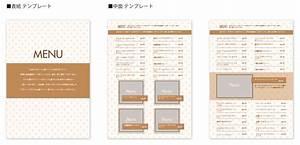 無料メニューブックテンプレート<カフェ編> メニューブックの達人のブログ