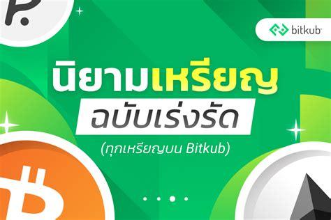 นิยามเหรียญบน Bitkub ฉบับเร่งรัด