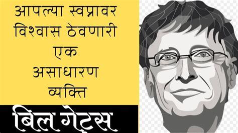Bill Gates Success Story In Marathi   Milestory Marathi ...