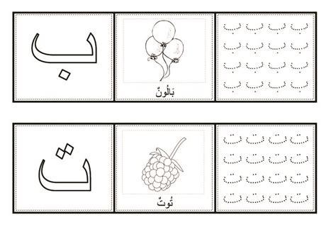 arabic alphabet writing  coloring