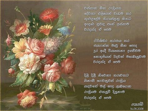 sinhala love lyrics