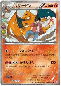 Charizard Pokekyun Collection CP3 5