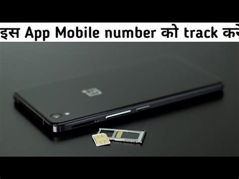 how to locate mobile number how to locate or trace a mobile number with android