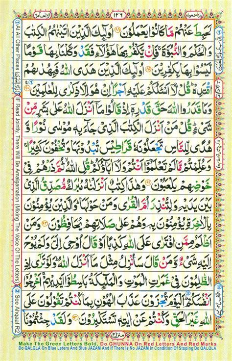 Reading Al Quran Part  Chapter  Siparah 7 Page 126
