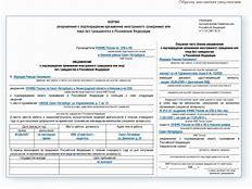 Заявление на первичное получение паспорта в 14 лет