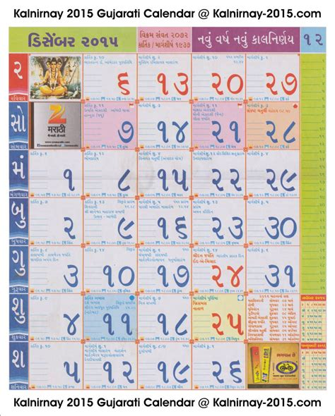 This calendar can be printed up to an a3 sized paper. 20+ Calendar 2021 Gujarati - Free Download Printable ...