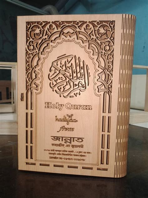 quran box dxf file   axisco