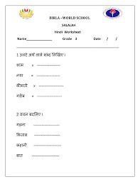 image result  hindi worksheets  grade