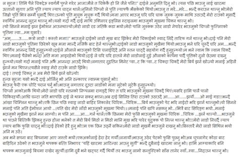 Vauju Ko Najik Jada Youn Katha Black And White Nepal