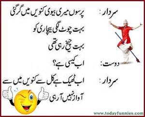Very Funny Jokes Urdu