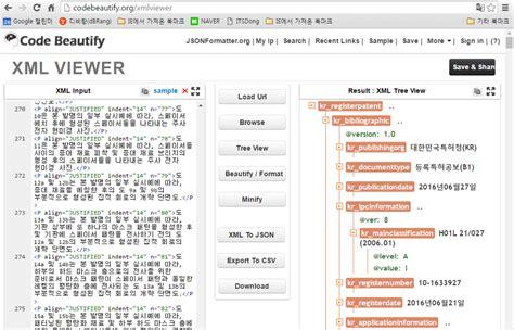[xml] Online Xml Viewer 사용법