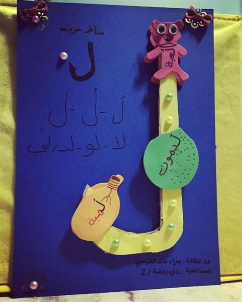 nshat hrf allam  images letter  crafts cool easy