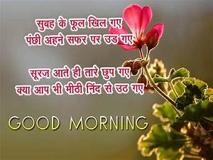 Morning Love Quotes To Start The Day Hindi Good Morning ...