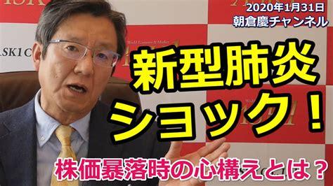 朝倉 慶 チャンネル