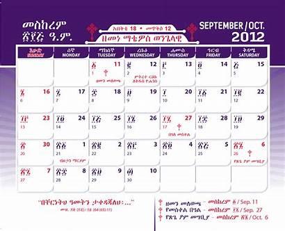 Calendar 2005 September April Ethiopian Orthodox October