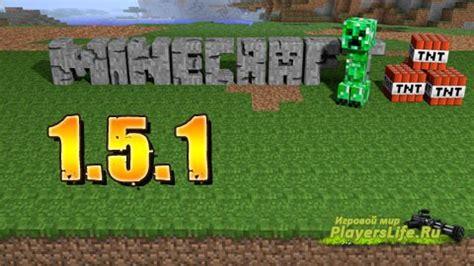 minecraft 1 5 1 с пиратским лаунчером и русифицированным