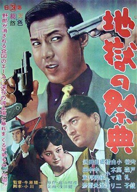 yakuza eiga  action crime  posters images