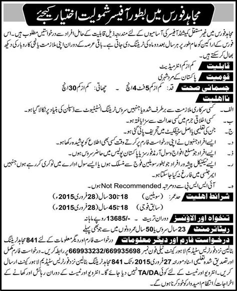 Join Mujahid Force as Commissioned Officer 2018