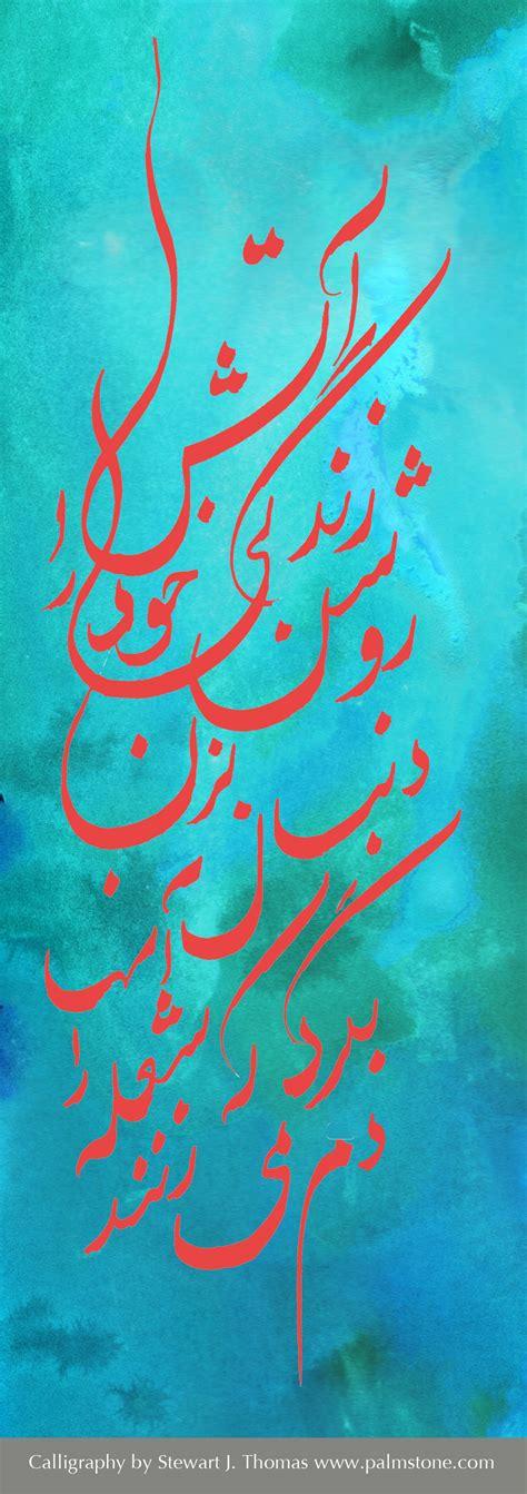arabic farsi persian  urdu calligraphy arabic