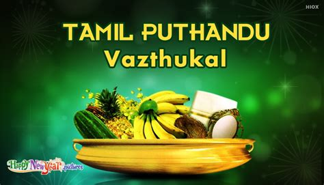 Tamil Puthandu Wallpaper 2017 @ HappyNewYear.Pictures