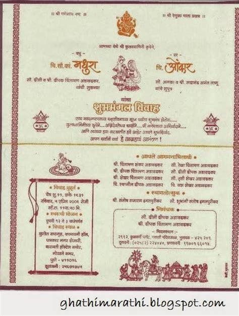 Wedding Invitation Sms In Marathi Language