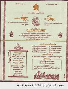 Wedding invitation sms in marathi language matik for for Wedding invitations in marathi language
