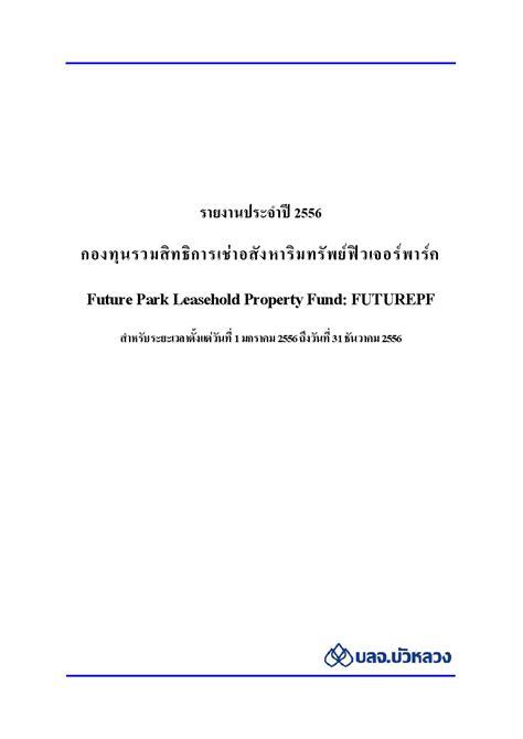 :: Annual Report 2013 :: by FUTUREPF Shareinvestor - Issuu