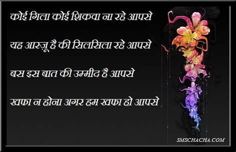 shayari   friend  hindi