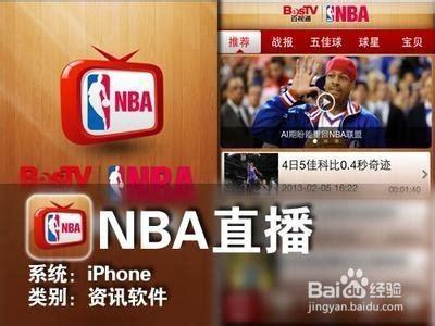 如何观看NBA赛事直播 NBA直播网站有哪些