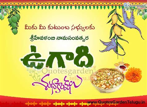Ugadi Images Happy Ugadi 2017 Telugu Greetings Quotes Wishes Quotes