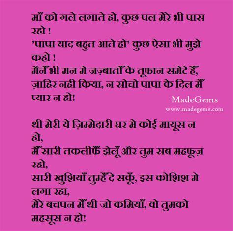 emotional poems