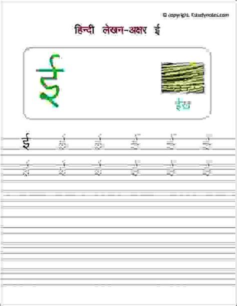 4 hindi writing letter ee estudynotes