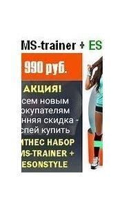 миотренажер ems trainer ems trainer реальные миостимулятор ...