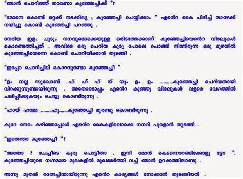 Malayalam Kochupusthakam Kambi Kadakal Pdf