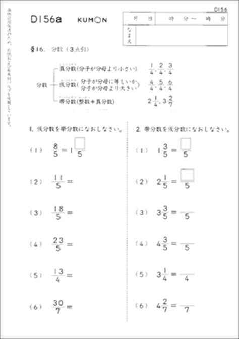 kumon worksheets pdf free worksheets library