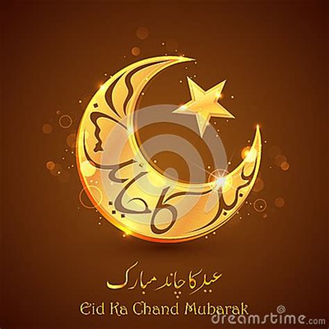 eid ka chand mubarak stock photography image