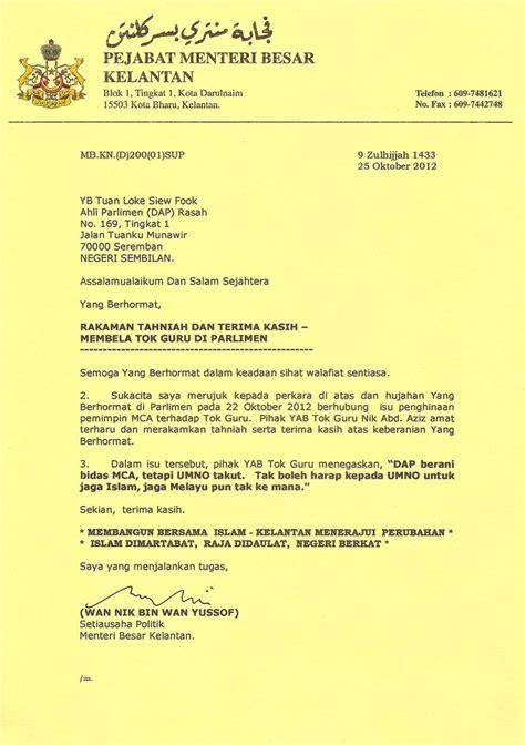 contoh surat rasmi wakil ambil barang rasmi