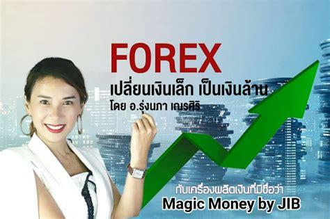 Forex เปลี่ยนเงินเล็ก เป็นเงินล้าน(อบรมวันที่ 2 มิ.ย. 62 ...