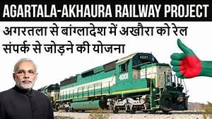 India Bangladesh के बीच Agartala Akhaura Railway Line ...