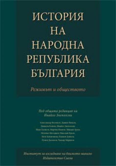 История на Народна Република България. Режимът и ...