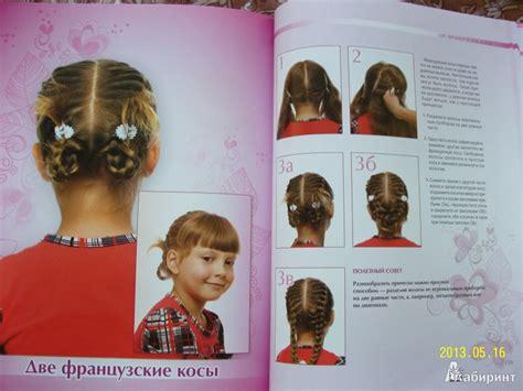 Забавные косы для девочек видеоинструкции и фотогалерея . Женский сайт WebDiana лучший журнал для женщин