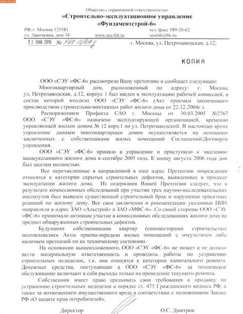 Регламент на ответ официального письма