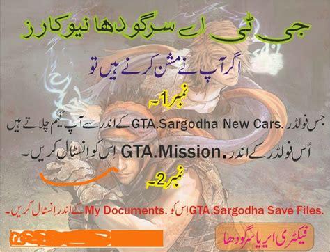Gta Vice Sargodha Game Free Download Full Version For Pc