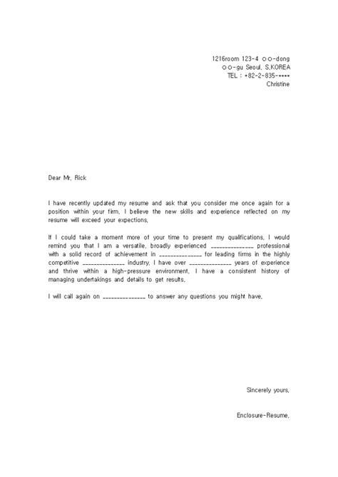 영문이력서 cover letter sending updated resume 영문이력서
