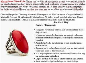 Marjan Stone Benefits Urdu Marjan Stone Price Pakistan ...