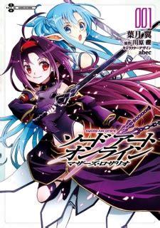 sword art  mothers rosario manga myanimelistnet