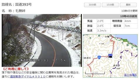 北海道 道路 ライブ カメラ