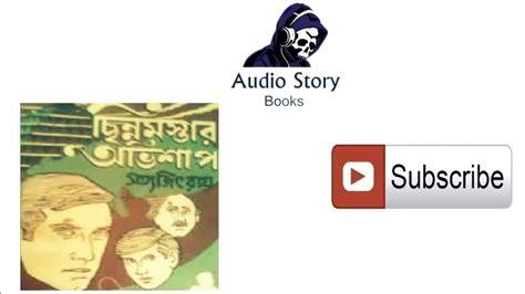 chhinnomostar abhishaap full part    satyajit ray