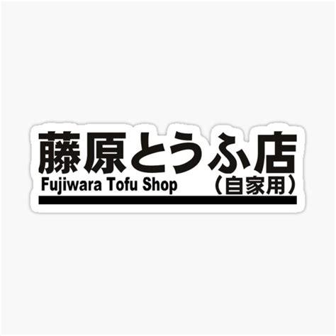 fujiwara tofu stickers redbubble